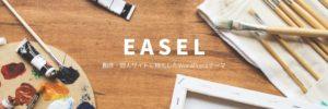 EASEL 創作・同人サイトのためのWordPressテーマ