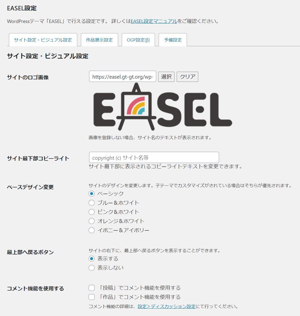 WordPressテーマ「EASEL」の設定画面