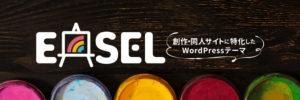 創作・同人サイトに特化したWordPressテーマ「EASEL」