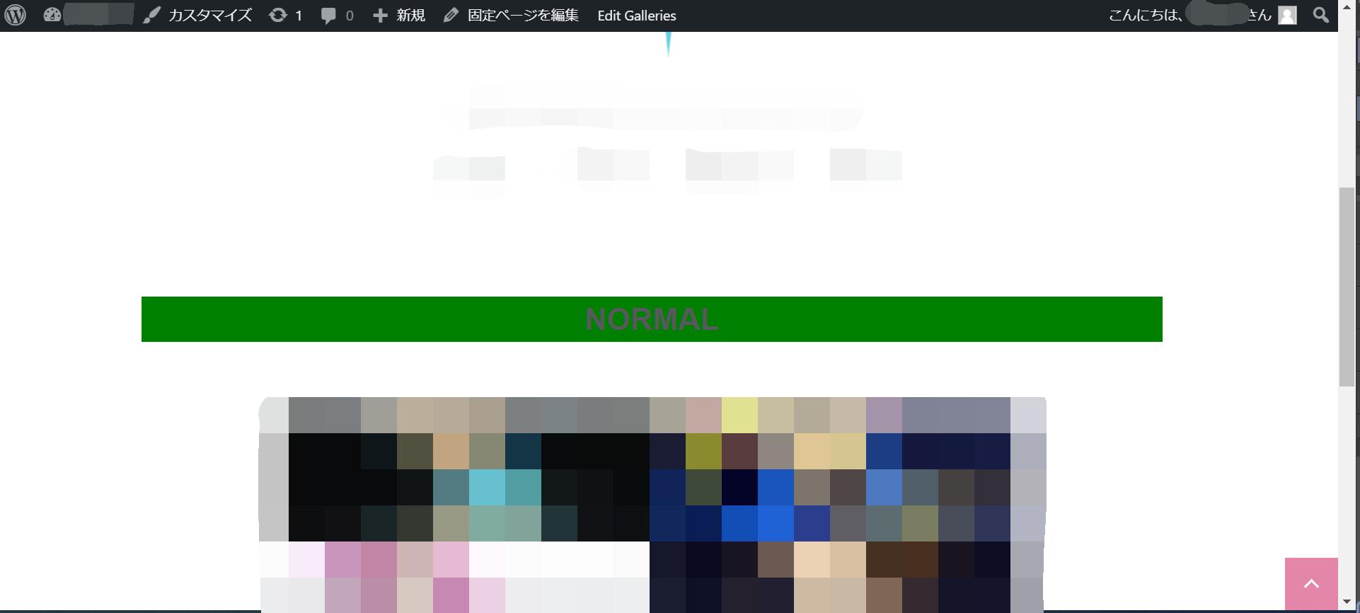 謎の緑色が入ってしまっています。
